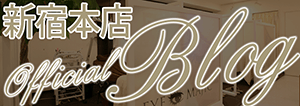 新宿店 Official Blog